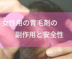 女性用の育毛剤の副作用 のアイキャッチ画像