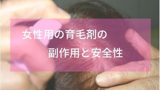 女性用の育毛剤の副作用