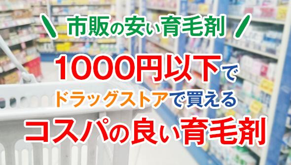 市販の安い1000円以下の育毛剤