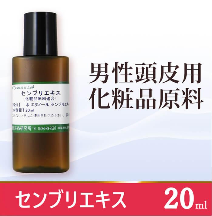 センブリエキス配合育毛剤