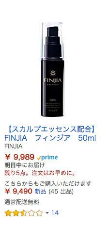 フィンジア をアマゾンで買うと高くつく
