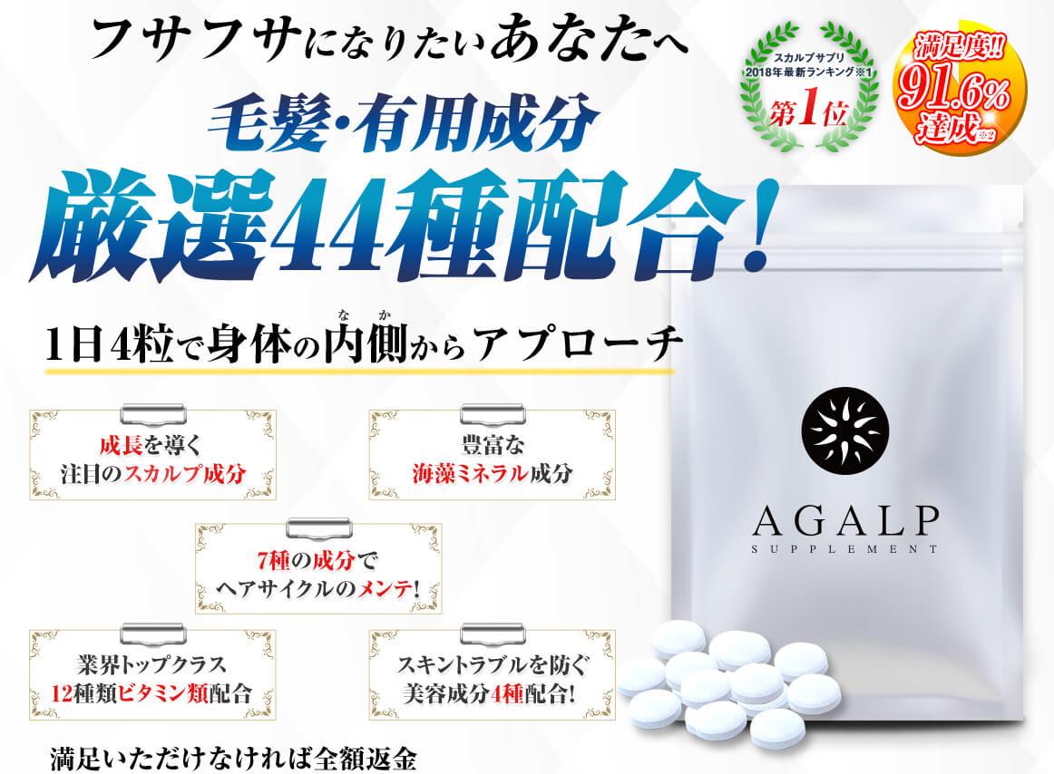 AGALPサプリ